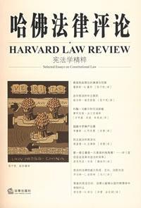 哈佛法律评论