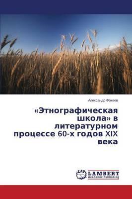 «Etnograficheskaya shkola» v literaturnom protsesse 60-kh godov XIX veka