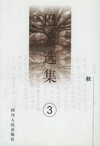 巴金选集(3)