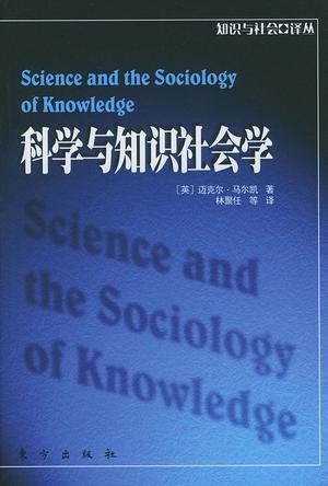 科学与知识社会学