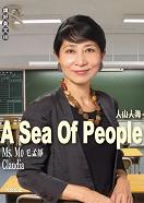 A Sea Of People 人山人海