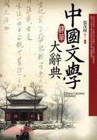 中國文學精華大辭典