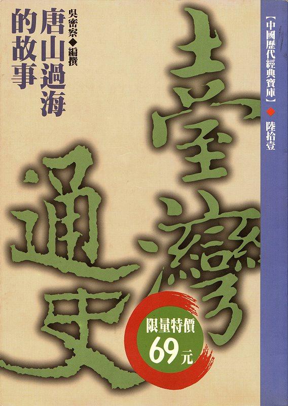 唐山過海的故事─臺灣通史