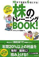 「株」のトレーニングBook!