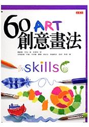 60創意畫法