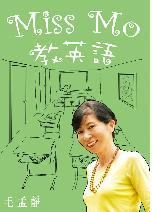 Miss Mo 教英語