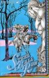 STEEL BALL RUN vol.16―ジョジョの奇妙な冒険Part7