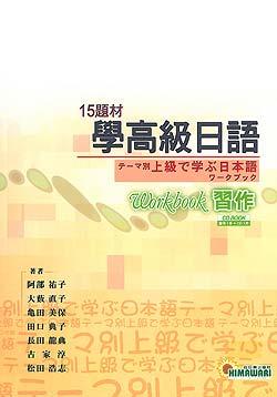 15題材學高級日語 – 習作 CD Book