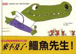 來不及了,鱷魚先生!