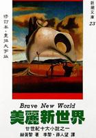 美麗新世界(修訂本.重排大字版)