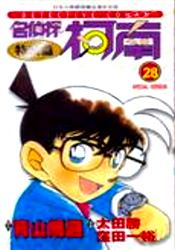 名偵探柯南(特別篇) 28