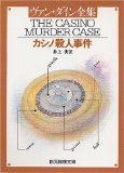 casino murder case
