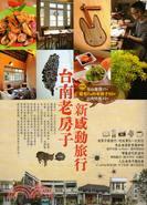 台南老房子,新感動旅行