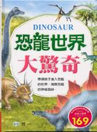 恐龍世界大驚奇