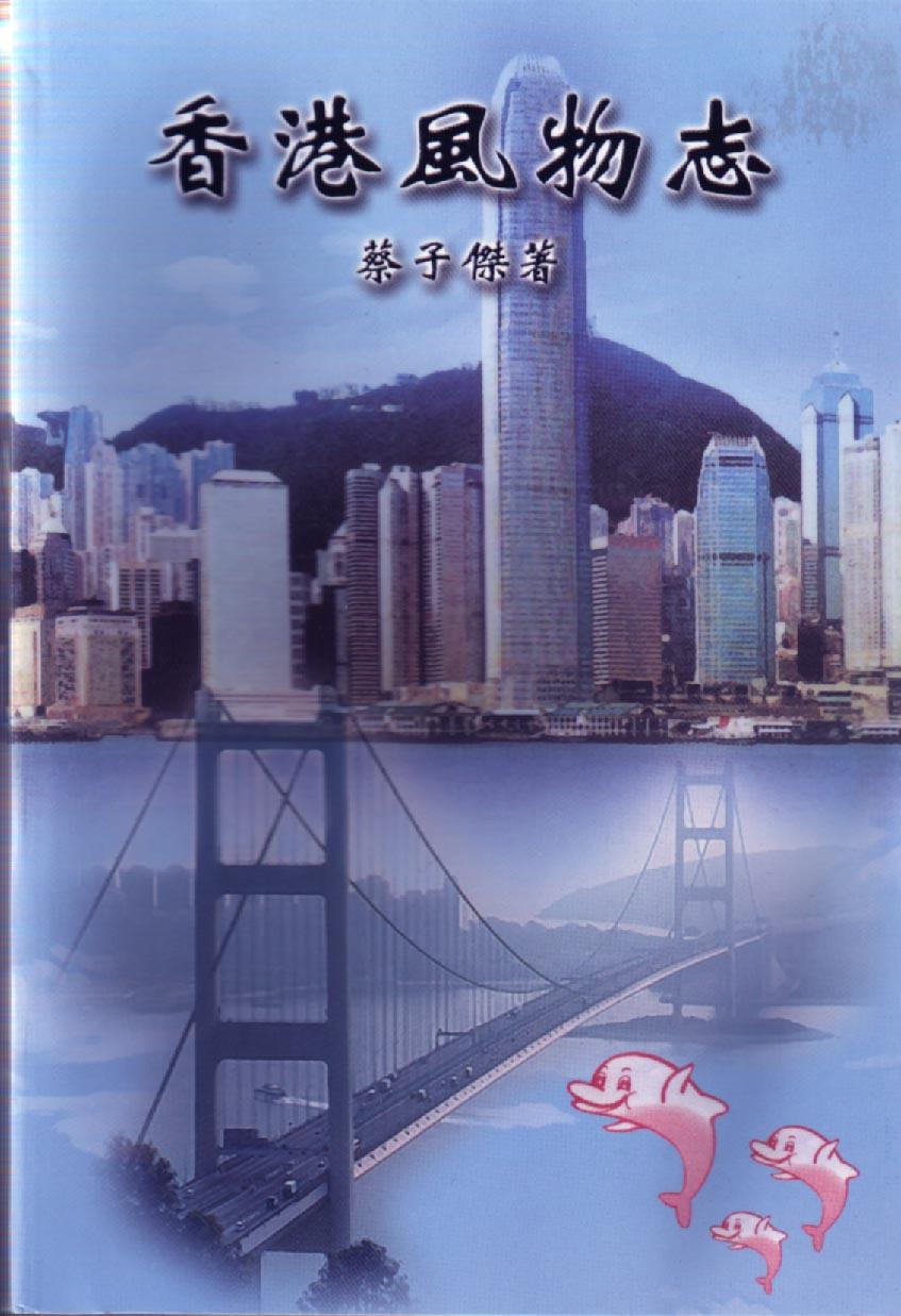香港風物志