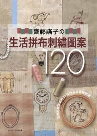 齊藤謠子生活拼布刺繡圖案120