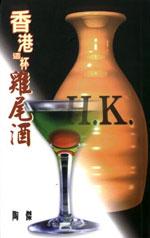 香港這杯雞尾�...