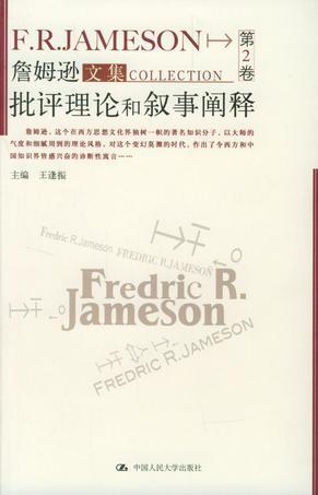 詹姆逊文集·第2卷
