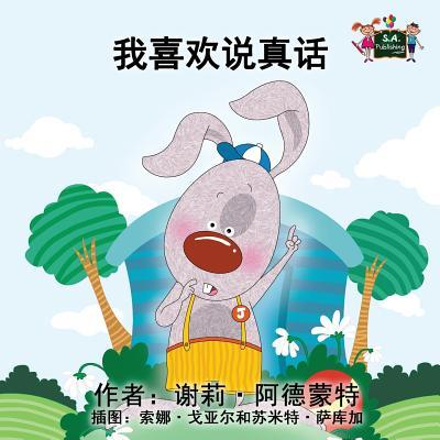 I Love to Tell the Truth ( chinese kids books, mandarin childrens books)