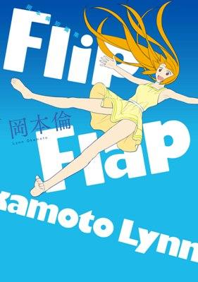 岡本倫短篇集 Flip Flap