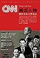 CNN風雲人物(影音CD版)