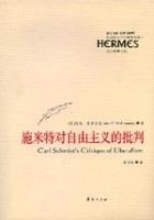 施米特对自由主义的批判