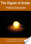 The Digest of Arab Political Education
