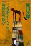 三毛猫ホームズの危険な火遊び