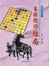 象棋精巧短局