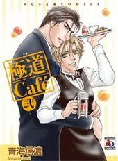 極道Cafe 2