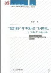 """""""西方话语""""与""""中国历史""""之间的张力"""