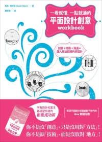 平面設計創意workbook