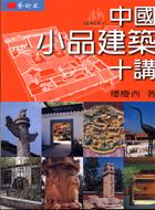 中國小品建築十講