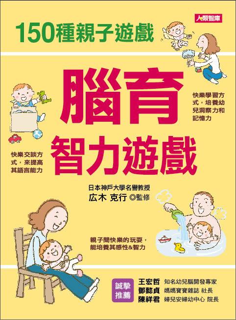 腦育智力遊戲:150種親子遊戲