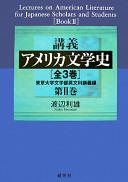 講義アメリカ文学史 II
