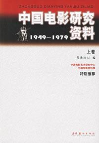 中國電影研究資料(1949-1979)