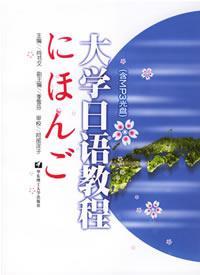 大学日语教程-