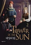 태양의 탑. 2(양...