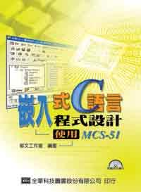 嵌入式C語言程式設計