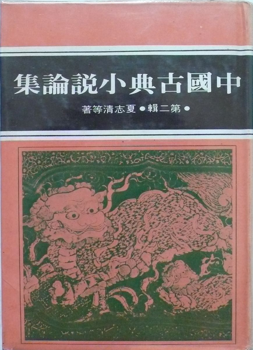 中國古典小說論集(二)