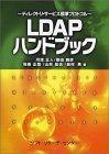 LDAPハンドブック―ディレクトリ・サービス標準プロトコル