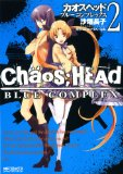 CHAOS;HEAD-BLUE COMP...