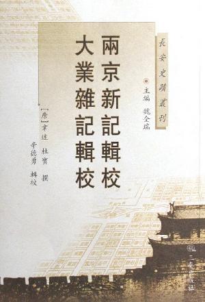 两京新记辑注