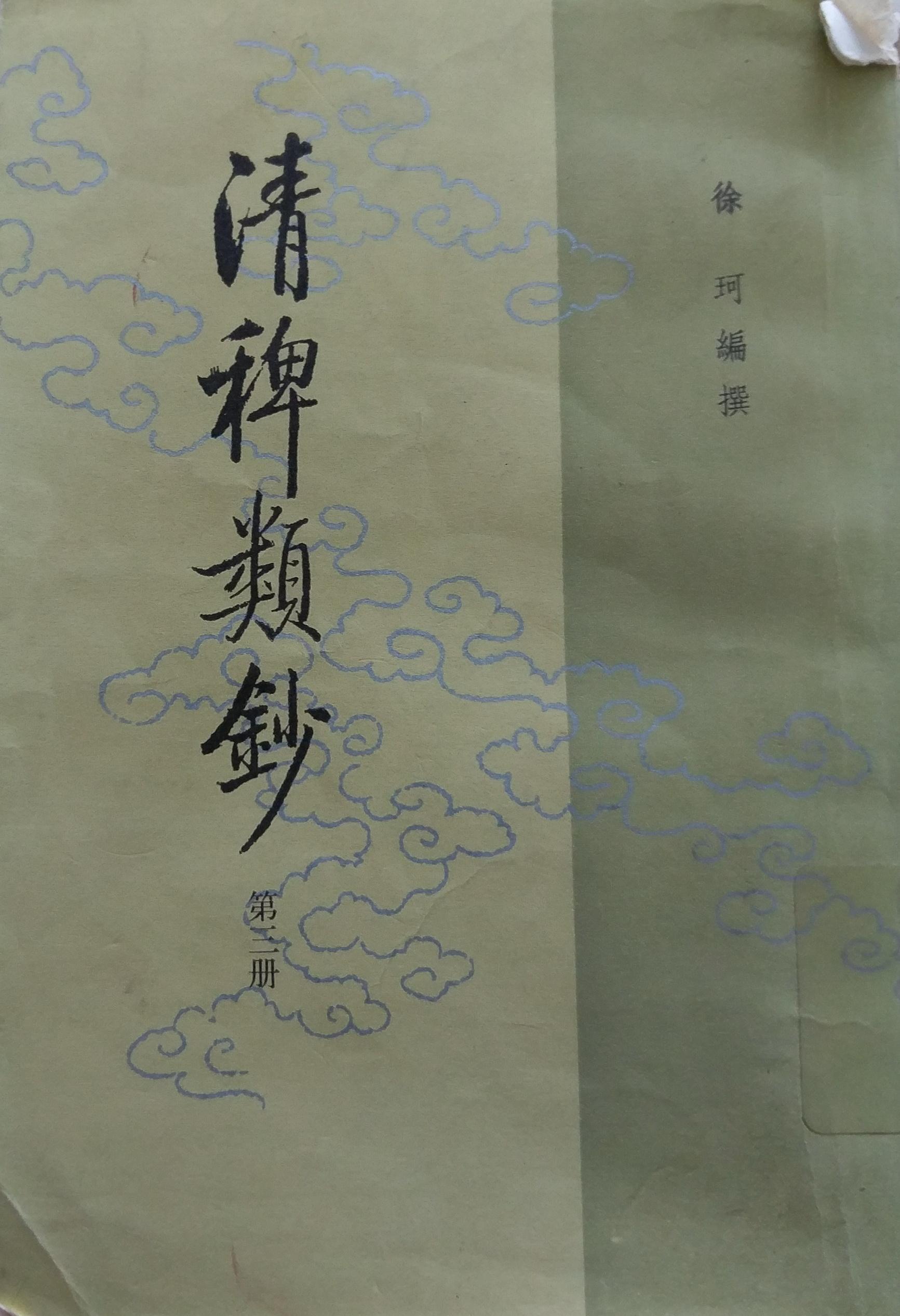 清稗類鈔 第三冊