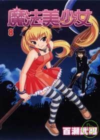 魔法美少女 8