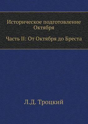 Istoricheskoe podgotovlenie Oktyabrya. Chast' II