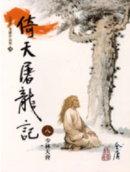 倚天屠龍記(8)
