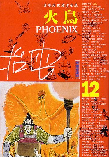 火鳥 12