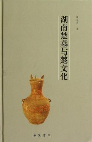 湖南楚墓与楚文化