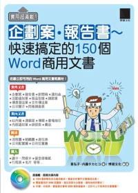 實用超滿載!企劃案?報告書~快速搞定的150個Word商用文書